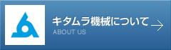 キタムラ機械について ABOUT US→