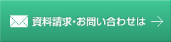 資料請求・お問い合わせは→