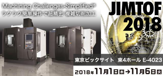 JIMTOF 2018 会場 東京ビックサイト東4ホールE4023 2018年11月1日-11月6日